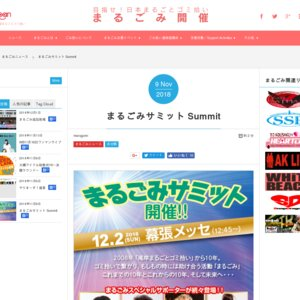 東京コミックコンベンション2018×まるごみ「まるごみサミット」