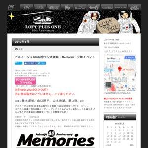アニメージュ40th記念ラジオ番組「Memories」公録イベント