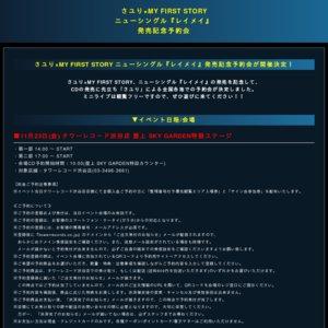 【京都】さユり×MY FIRST STORY ニューシングル『レイメイ』 発売記念予約会 第一部