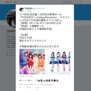 TRIGGER→×Cafe✩au✩Revolution -キラフォレ×FES☆TIVE還元無料2マンLIVE!-