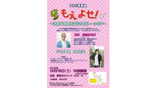 ヲタク落語会もえよせ〜吉好×村田太志120分トークSP~