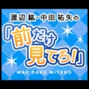 「渡辺紘・中田祐矢の前だけみてろ」トークイベント 第2部
