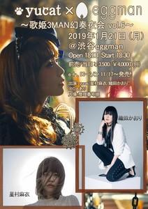 yucat×渋谷eggman共同企画 ~歌姫3MAN幻奏夜会vol.6~