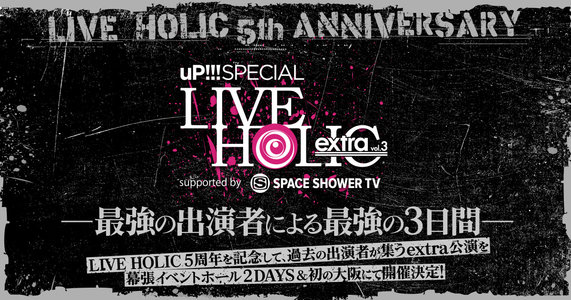 LIVE HOLIC 5th ANNIVERSARY- uP!!! SPECIAL LIVE HOLIC extra vol.3 supported by SPACE SHOWER TV DAY2