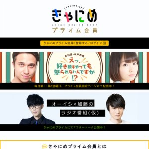美男高校地球防衛部HAPPY KISS!LIVE!~プレミア上映~