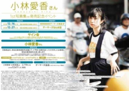 小林愛香さん 1st写真集(仮) 発売記念イベント【AKIHABARAゲーマーズ本店】