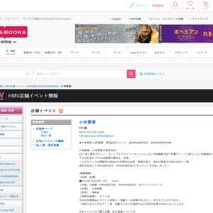 小林愛香 1st写真集発売記念イベント@HMV&BOOKS SHINSAIBASHI