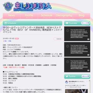 19:00〜@ヴィレジヴァンガード渋谷本店 NEWベストアルバム『THE BEST OF RAINBOW』発売記念インストアイベント 11/19
