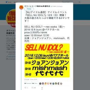 SELL NU IDOL? ~neo osaka(仮)~
