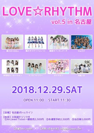 【12/29】LOVE☆RHYTHM vol.5 in 名古屋