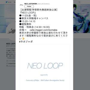 NEO LOOP