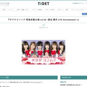 サクヤコノハナ 単独定期公演 vol.25 ~渡辺 葉月 21th Anniversary♡~