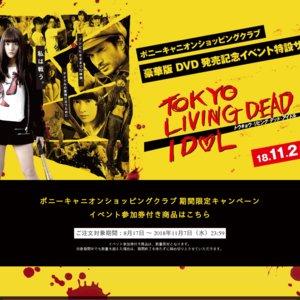 『トウキョウ・リビング・デッド・アイドル』DVD発売記念イベント
