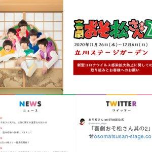 喜劇「おそ松さん」東京公演 11/15 15:30開演