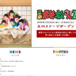 喜劇「おそ松さん」東京公演 11/15 19:30開演