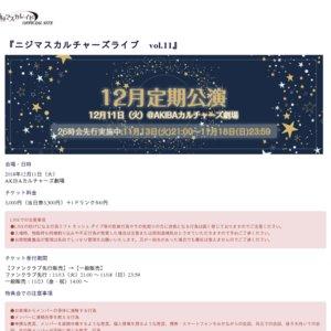ニジマスカルチャーズライブ vol.11