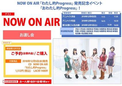 NOW ON AIR「わたし的Progress」発売記念イベント「おわたし的Progress」! アニメイト渋谷