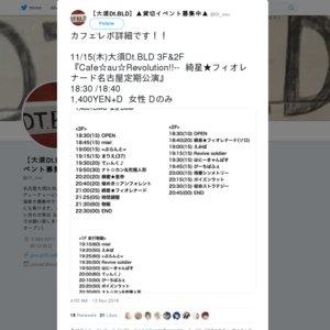 Cafe☆au☆Revolution!!-β-綺星★フィオレナード名古屋定期公演(2018/11/15)