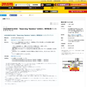 """UCHUSENTAI:NOIZ 「Beam bing """"Bambino"""" GANG!!」発売記念インストアイベント"""