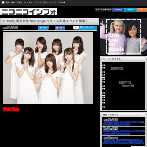 11/15(木) 桃色革命 New Single リリース記念イベント