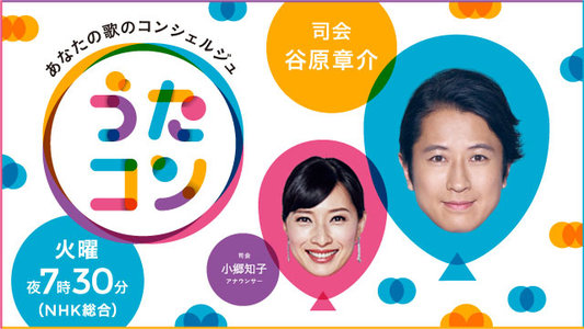 NHK「うたコン」番組観覧 2018/11/13