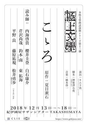 本格文學朗読演劇 極上文學 第13弾「こゝろ」12/14昼