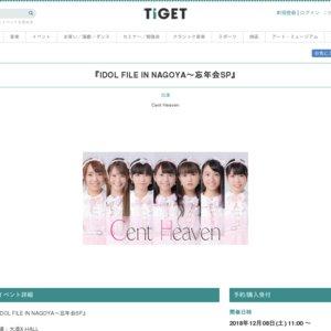 IDOL FILE IN NAGOYA ~忘年会SP~ 12/8