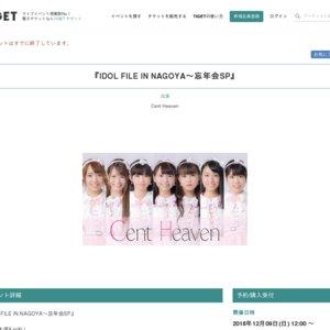 IDOL FILE IN NAGOYA ~忘年会SP~ 12/9