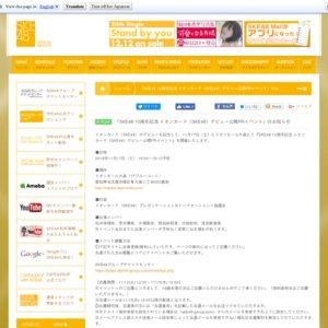SKE48 10周年記念 イオンカード(SKE48)デビュー公開PRイベント