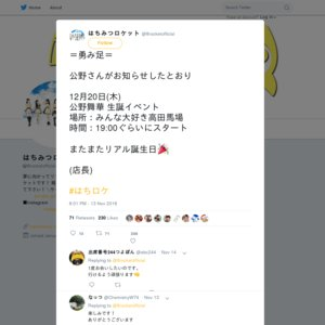 公野舞華生誕祭2018