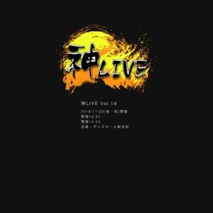 【11/23】「神LIVE Vol.19」@ダンスホール新世紀