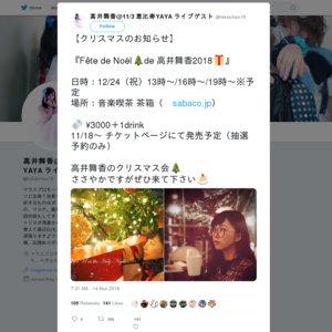 Fête de Noël de 高井舞香2018 13時の回