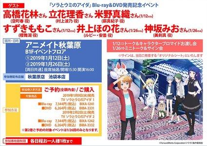 「ソラとウミのアイダ」Blu-ray&DVD発売記念イベント アニメイト秋葉原店 1回目