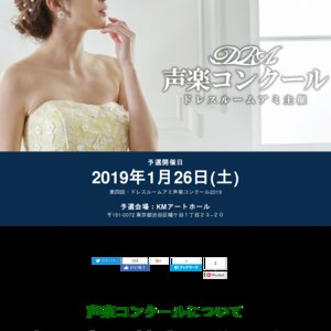 第四回ドレスルームアミ声楽コンクール2018