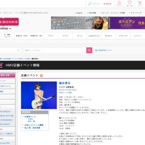 藤田恵名 「月が食べてしまった」発売記念イベント