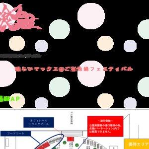 喰らいマックスwithご当地鍋フェスティバル DAY3