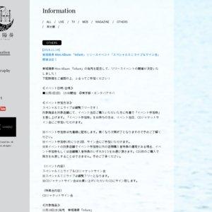 東城陽奏 Mini Album 「Infant」リリースイベント「スペシャルミニライブ&サイン会」
