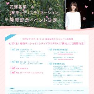 花澤香菜「星空☆ディスティネーション」発売記念スペシャルイベント第1弾
