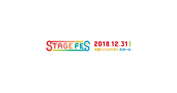 STAGE FES 2018-2019 二部