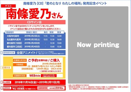 南條愛乃【CD】「君のとなり わたしの場所」発売記念イベント 大阪