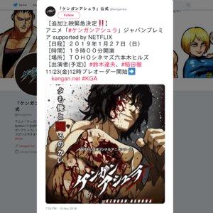 アニメ「ケンガンアシュラ」ジャパンプレミア supported by Netflix(追加上映)