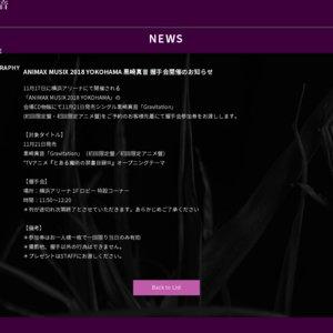 ANIMAX MUSIX 2018 YOKOHAMA 黒崎真音 握手会