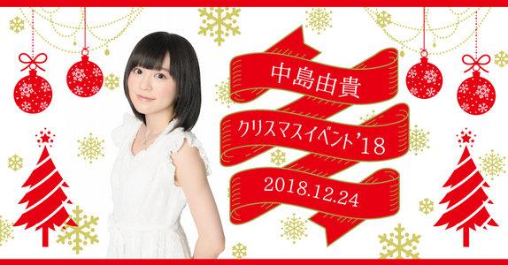 中島由貴 クリスマスイベント'18 夜の部