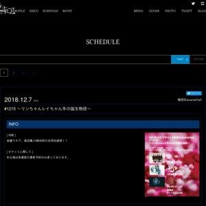 #1215 〜リンちゃんレイちゃん冬の誕生物語〜