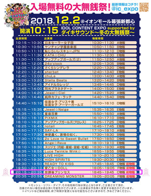 【12/2】IDOL CONTENT EXPO @ イオンモール幕張新都心 supported by ダイキサウンド ~冬の大無銭祭~