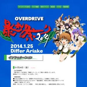OVERDRIVE Presents 暴れ祭り