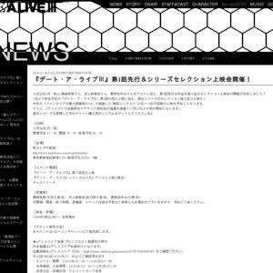 『デート・ア・ライブⅢ』第1話先行&シリーズセレクション上映会
