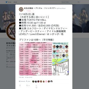 大好きな君に会いにいく~TOKYO FM HALL編~(2018/11/18)昼公演