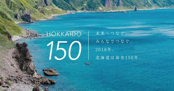 北海道150年音楽祭