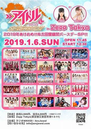 アイドルジェネレーション vol.55~2019年あけおめ!!&太田里織菜バースデーSP!!~ in Zepp Tokyo